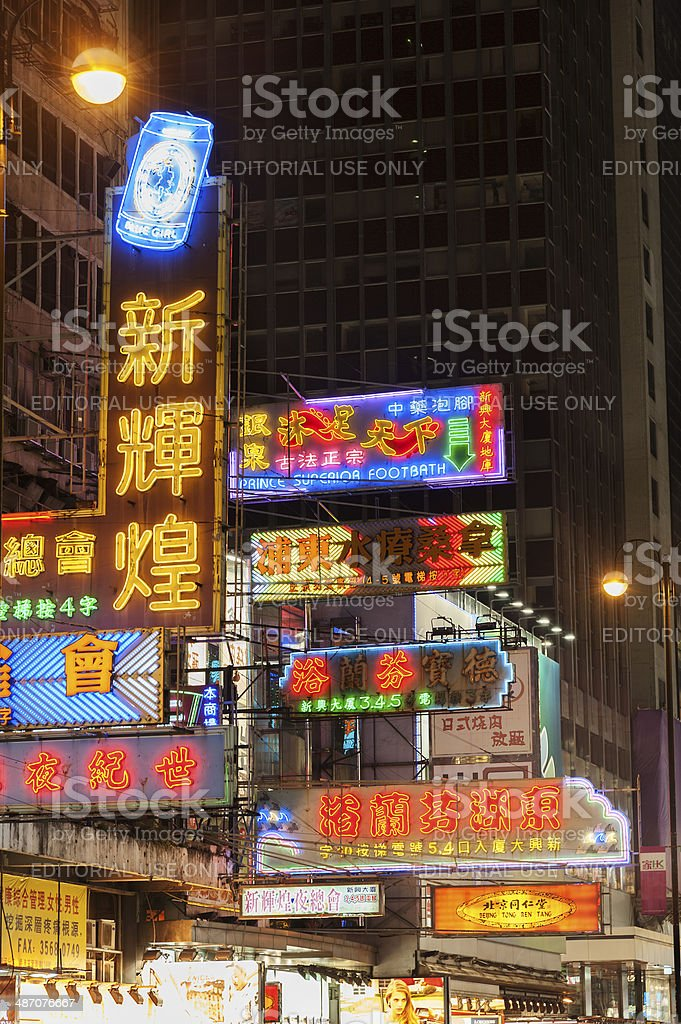 Hong Kong stock photo