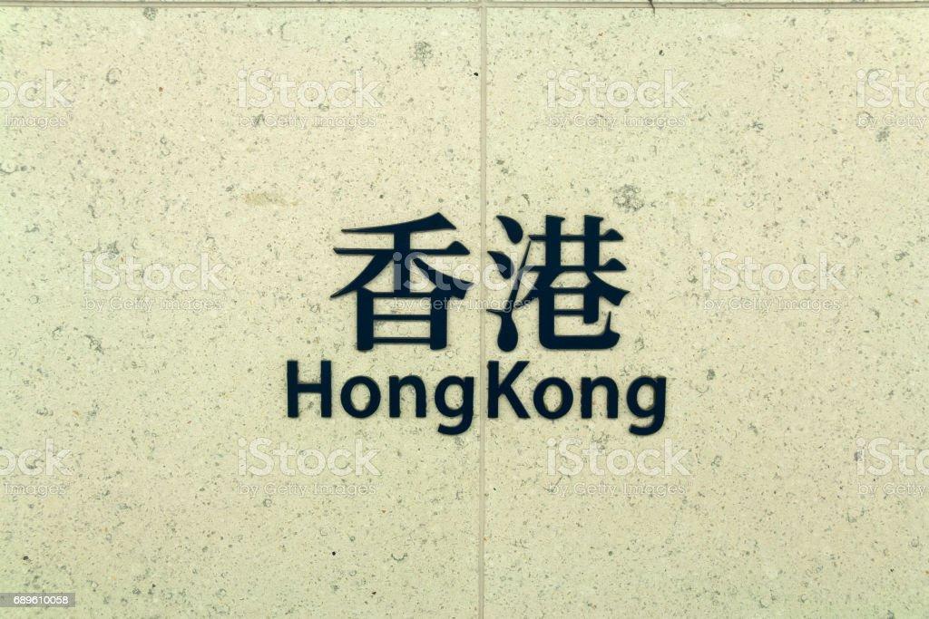 Hong Kong subway station wall sign stock photo