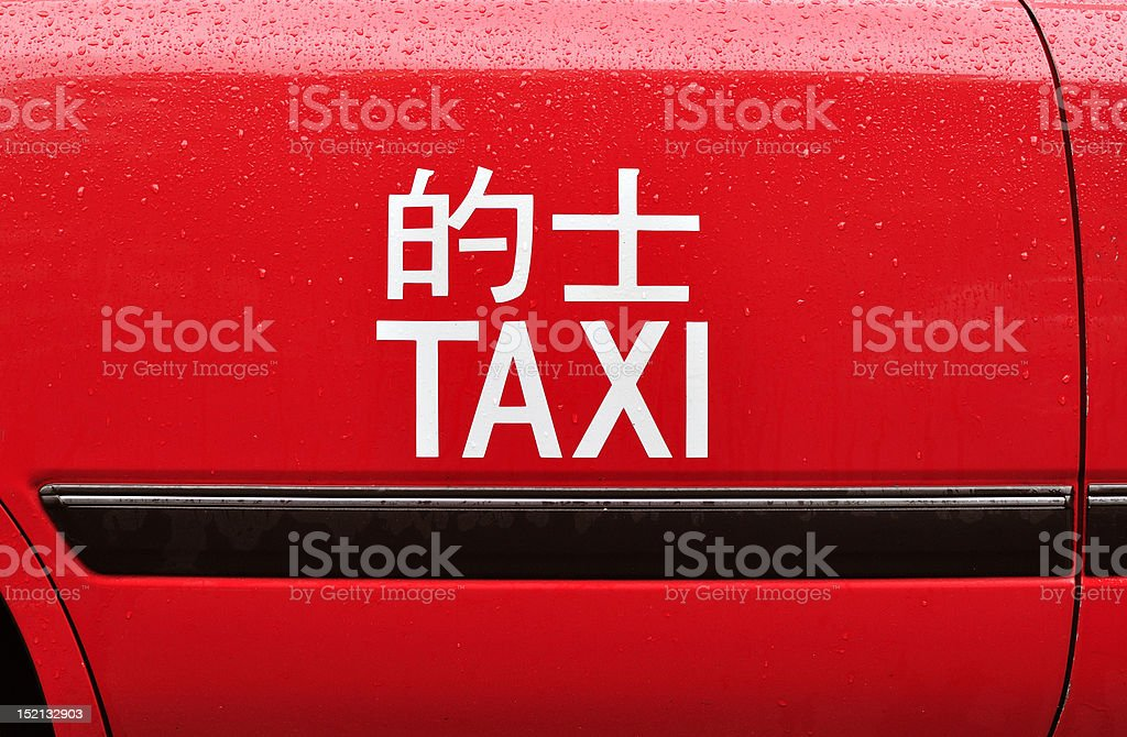 Hong Kong Taxi stock photo