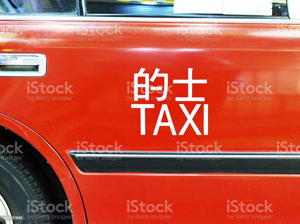 hong kong taxi royalty-free stock photo