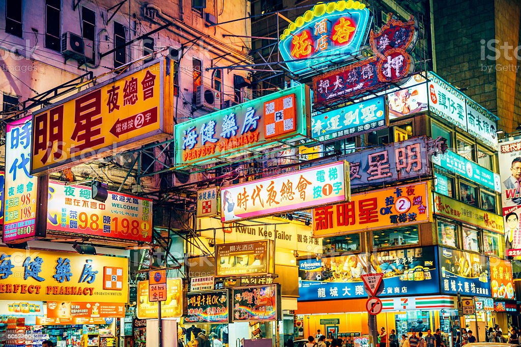 Hongkong Street Scene with Neon signs at night stock photo