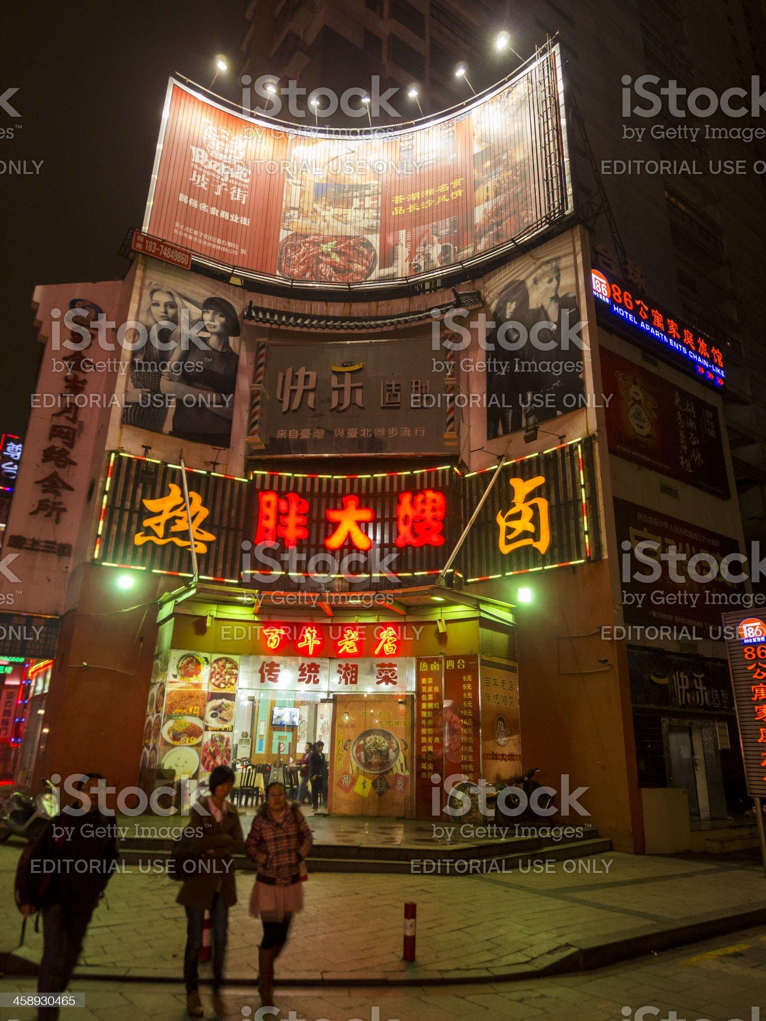 Hotpot restaurant, Changsha China royalty-free stock photo