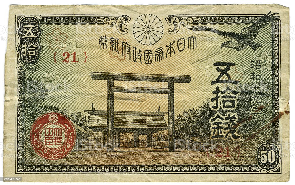 Imperial Japanese Currency royalty-free stock photo