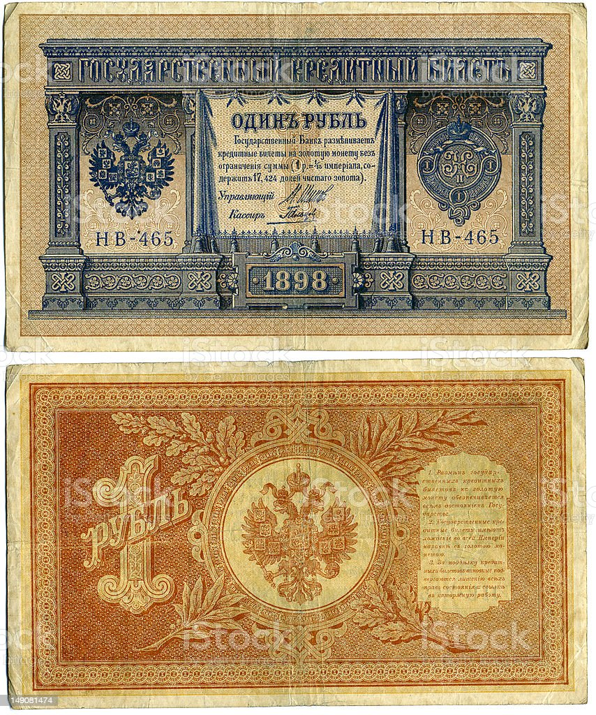 imperial russian banknote 1 ruble royalty-free stock photo