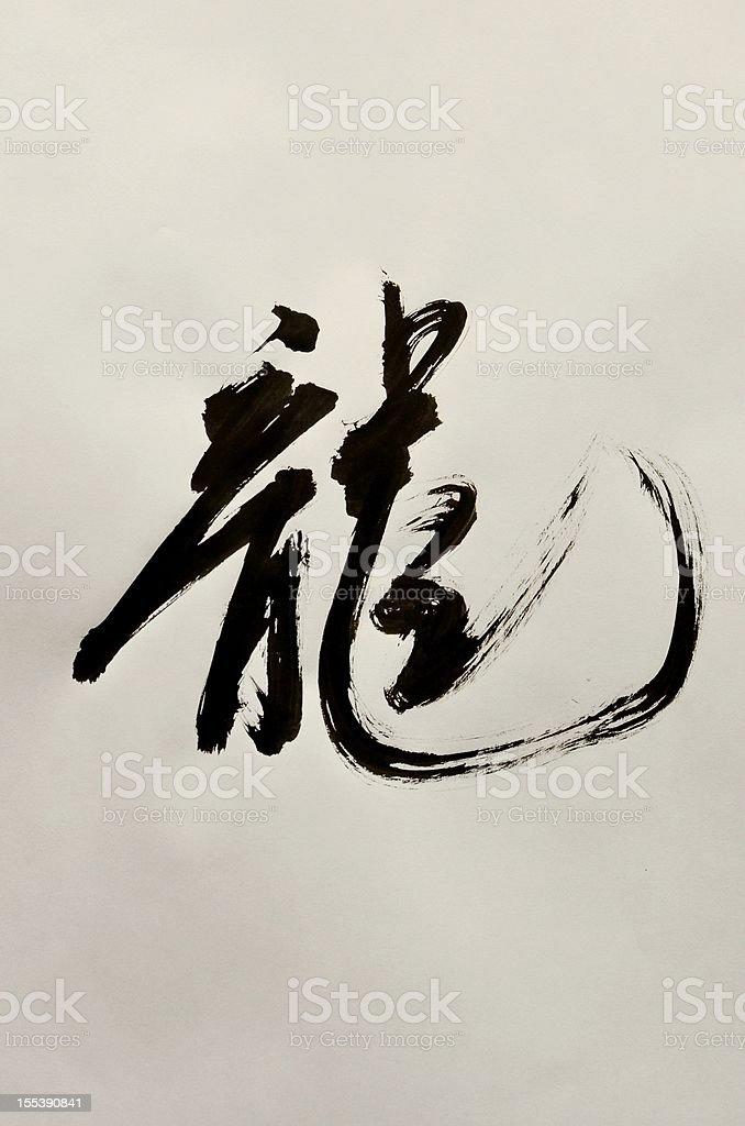 DRAGON in Chinese Script stock photo