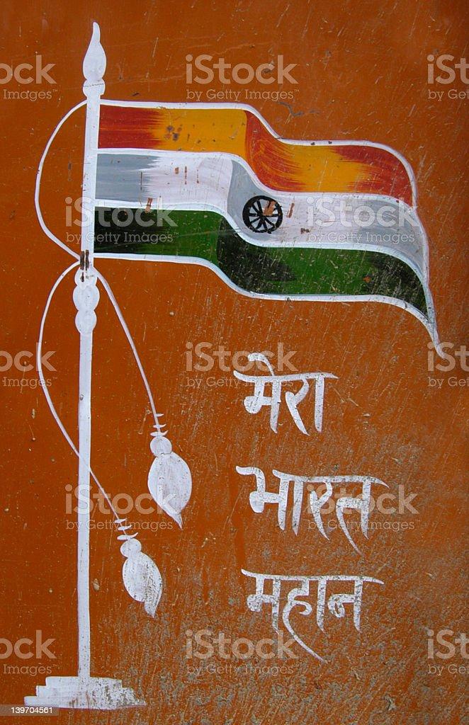 Drapeau indien photo libre de droits