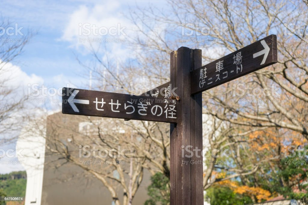 Information sign of Ashitaka Athletic Park stock photo