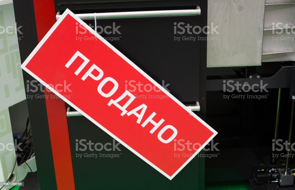 Inscription in Russian - sold stock photo