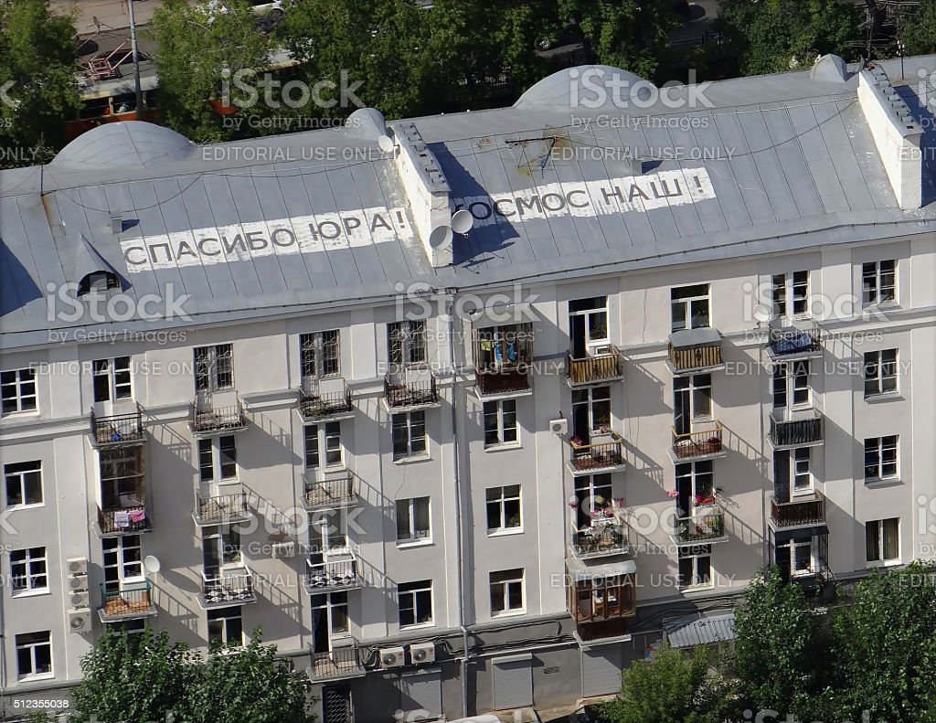 Inscription on the roof, 'Thank you, Yura! Our Space!' Yekaterinburg stock photo