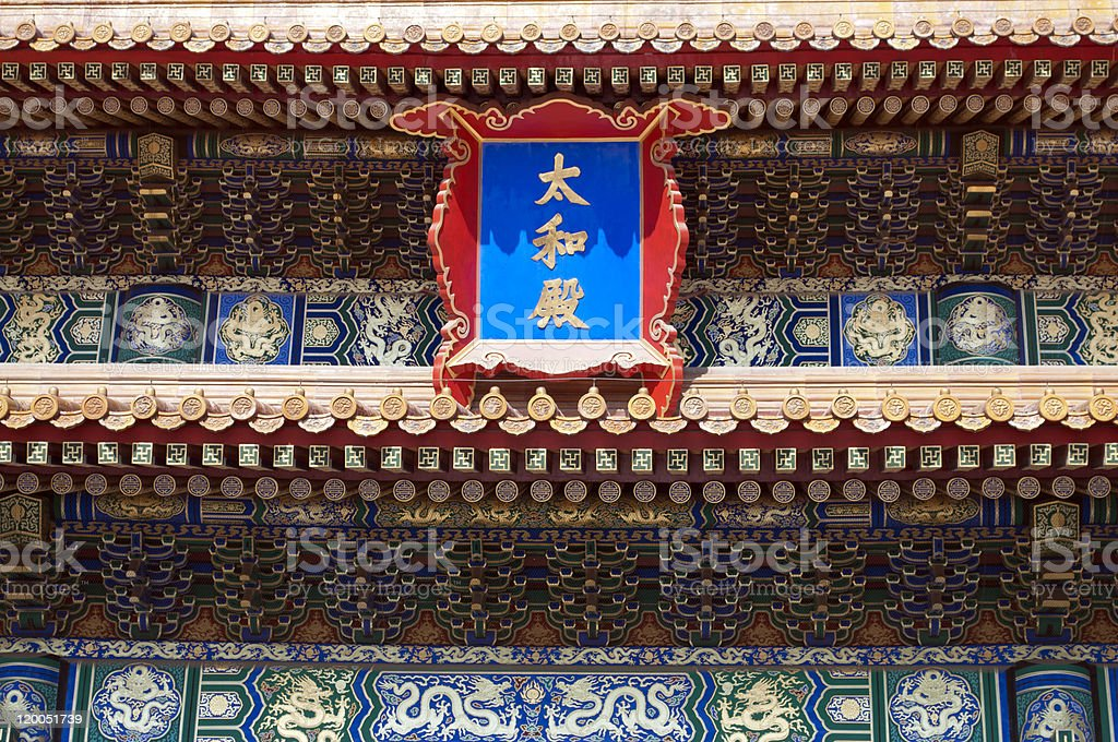 Inside the Forbidden City Beijing royalty-free stock photo