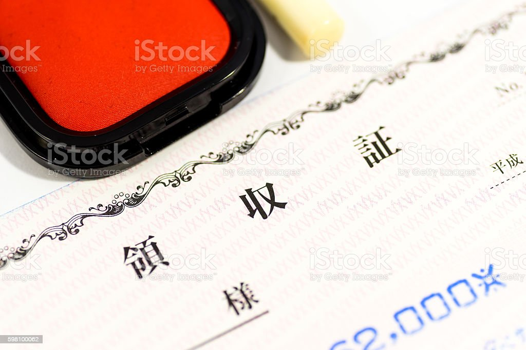 Invoice in Japanese stock photo