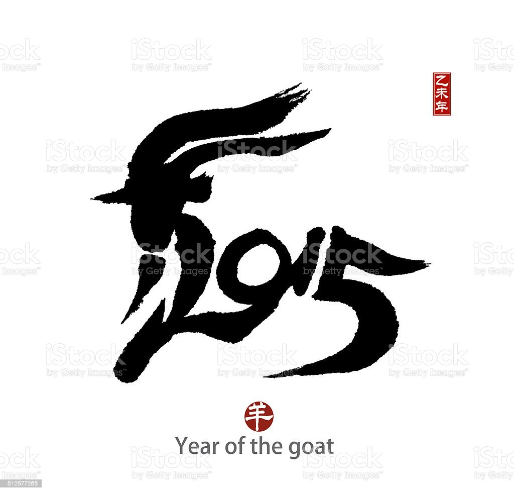 2015 is year of the goat,Chinese calligraphy yang. stock photo