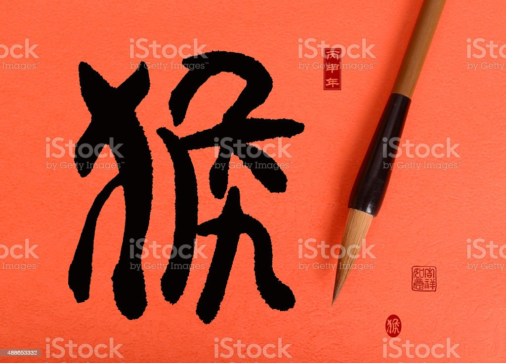 2016 is year of the monkey,Chinese calligraphy hou. translation: stock photo