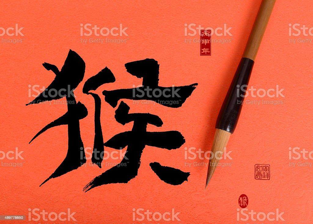 2016 is year of the monkey,Chinese calligraphy hou. translation: stock photo