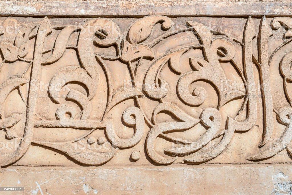 Islamic Calligraphy, Marrakesh, Morroco stock photo
