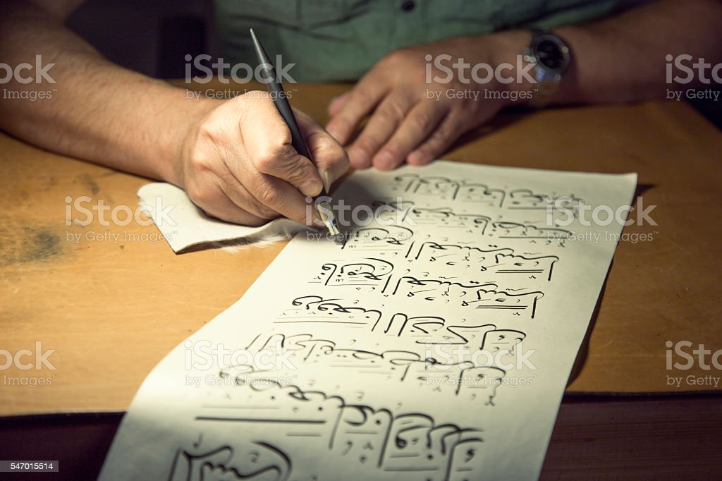 Islamic calligraphy - Say God is One, Allah stock photo