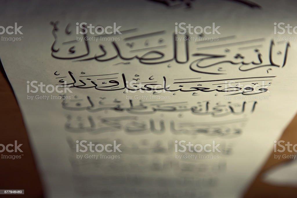 Islamic calligraphy - Say God is One, Allah stock photo