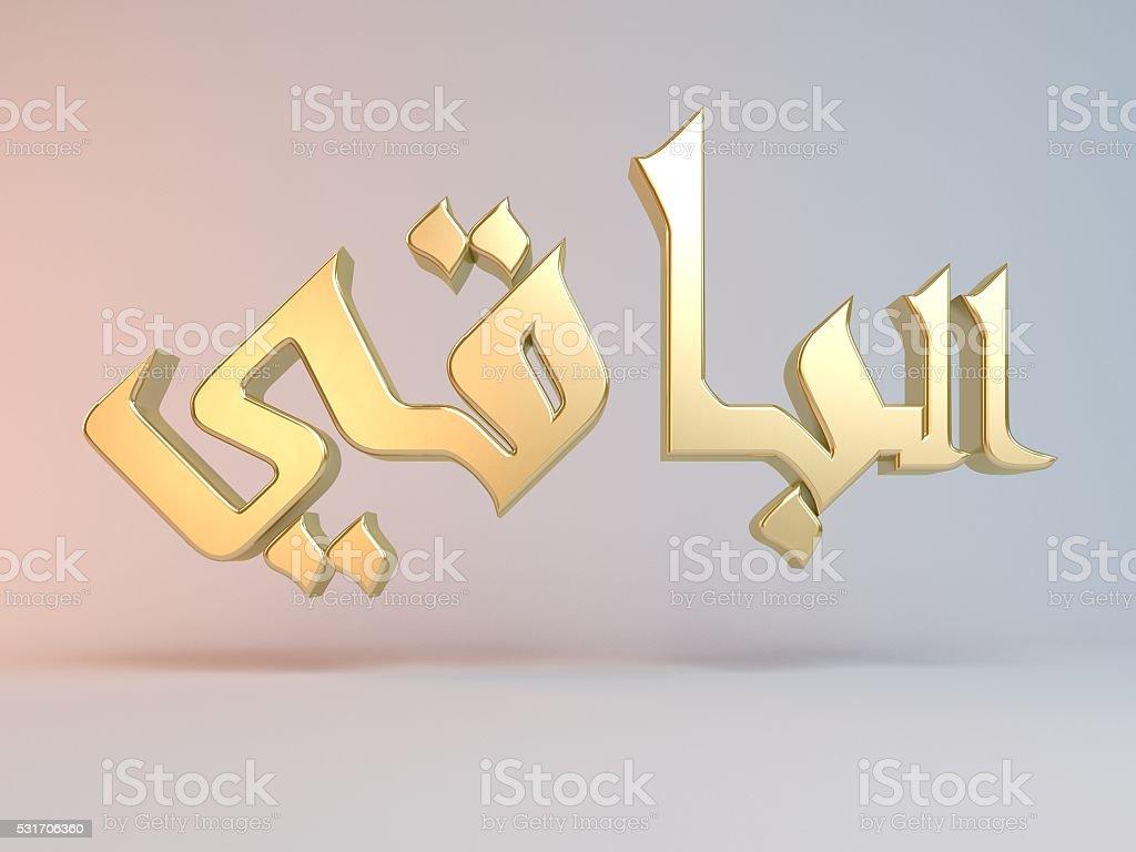 3D Islamic name stock photo