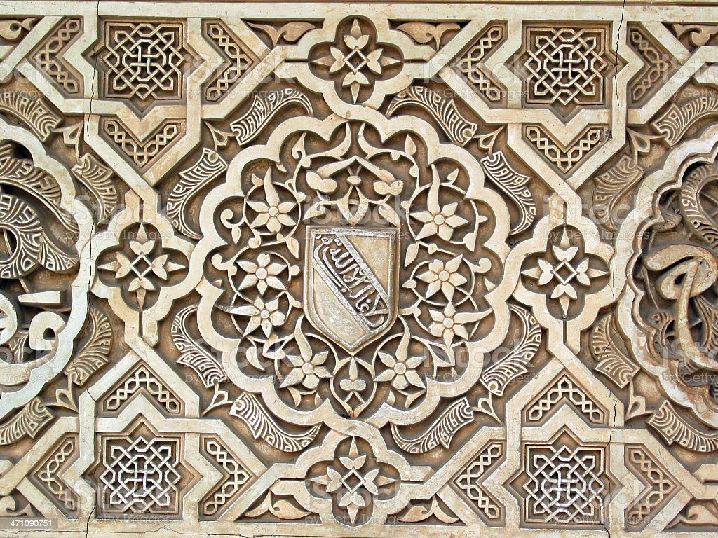 Islamic Pattern in Marble at La Alhambra, Spain stock photo
