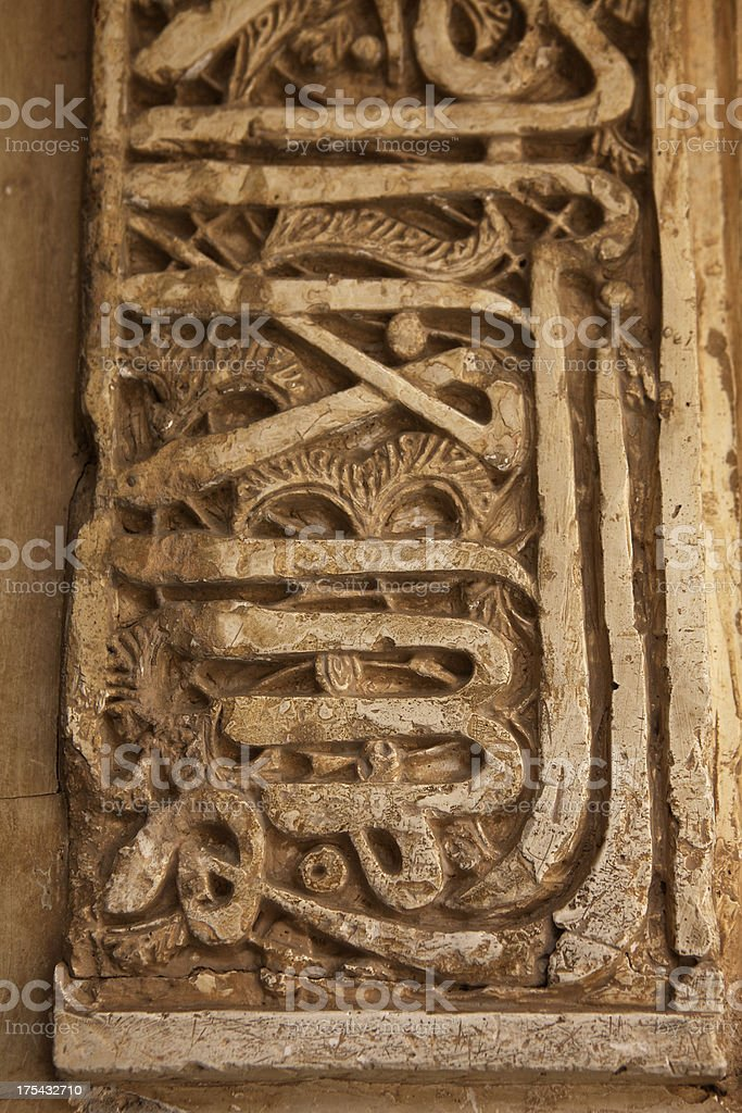 Islamic (Moorish) style, Alhambra royalty-free stock photo