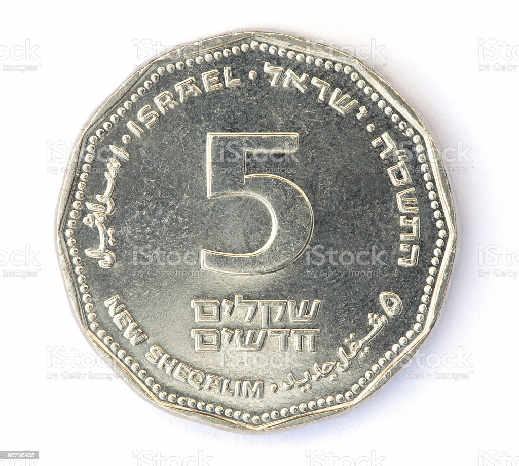 Israeli cions series - 5 shekels front stock photo