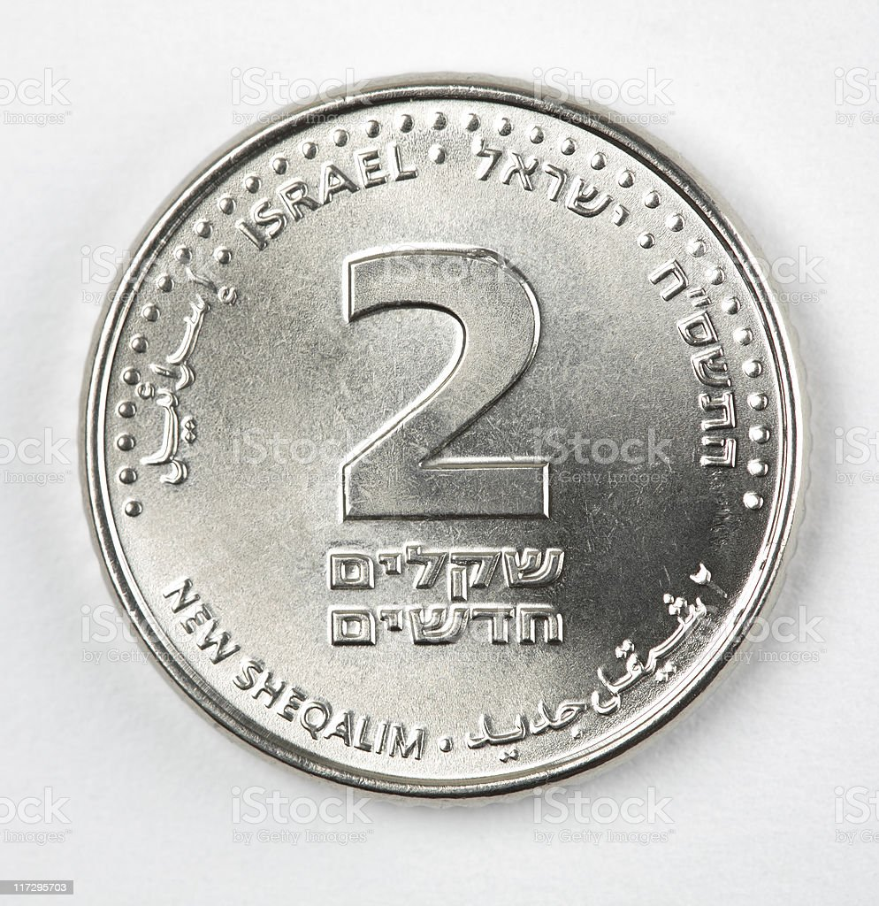 Israeli currency: 2 shekels front stock photo