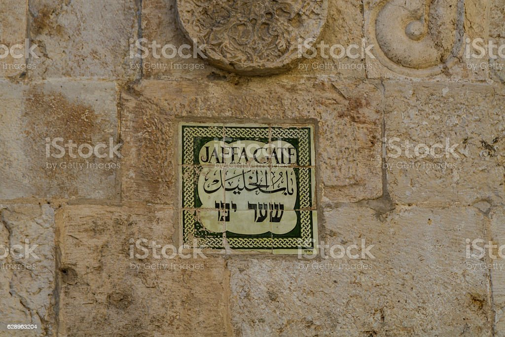 Jaffa Gate, street name sign in Old City of Jerusalem stock photo