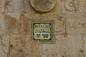 Jaffa Gate, street name sign in Old City of Jerusalem