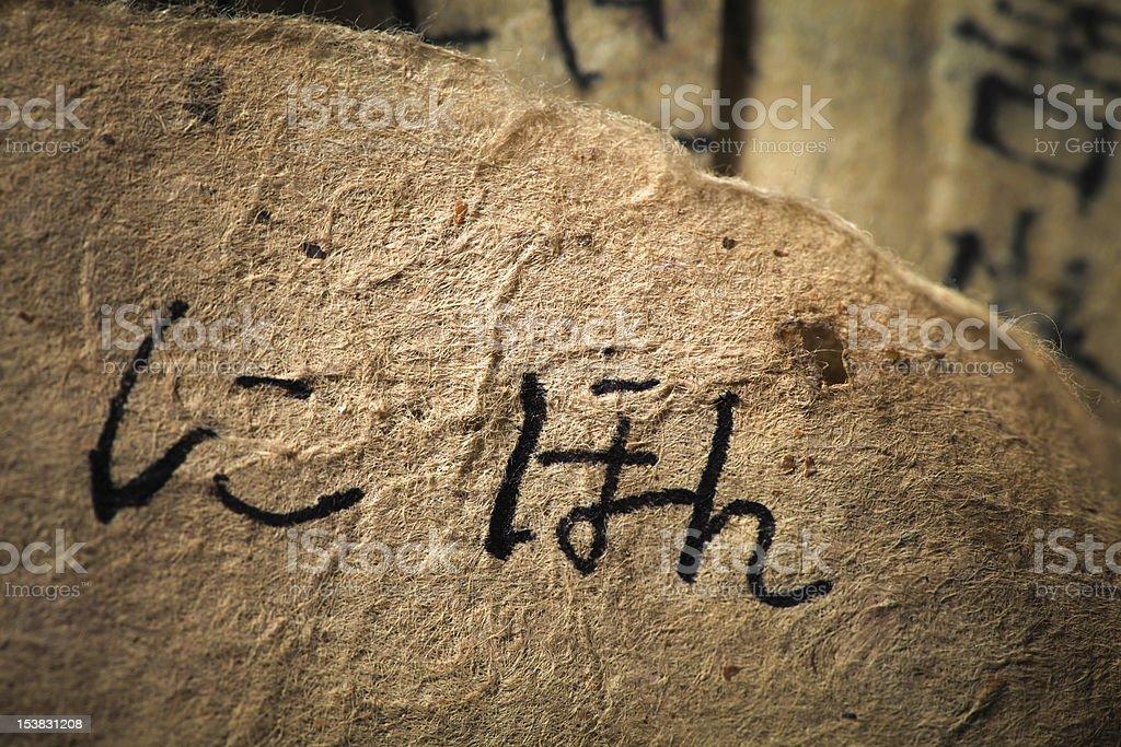 japan in japanese script royalty-free stock photo