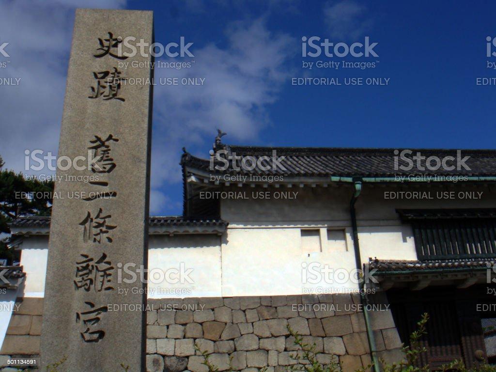 Japan: Nijō Castle in Kyoto stock photo