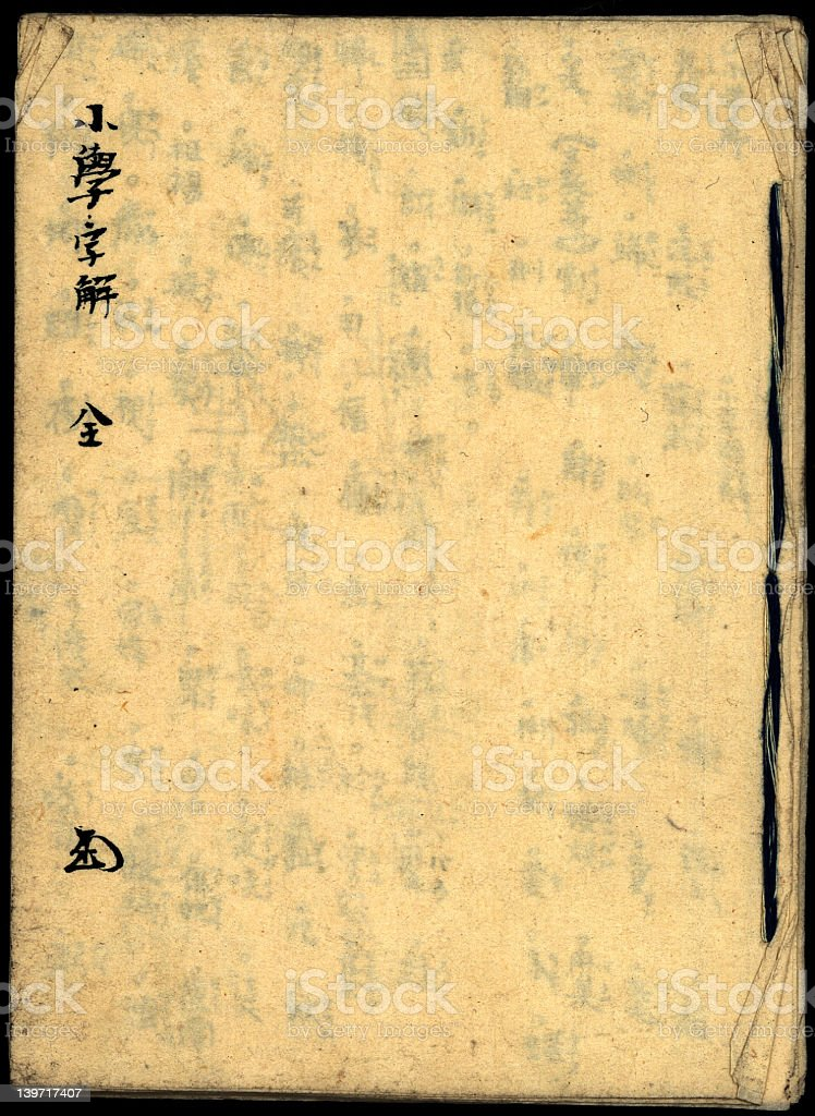 Japanese Book Paper Front royalty-free stock photo