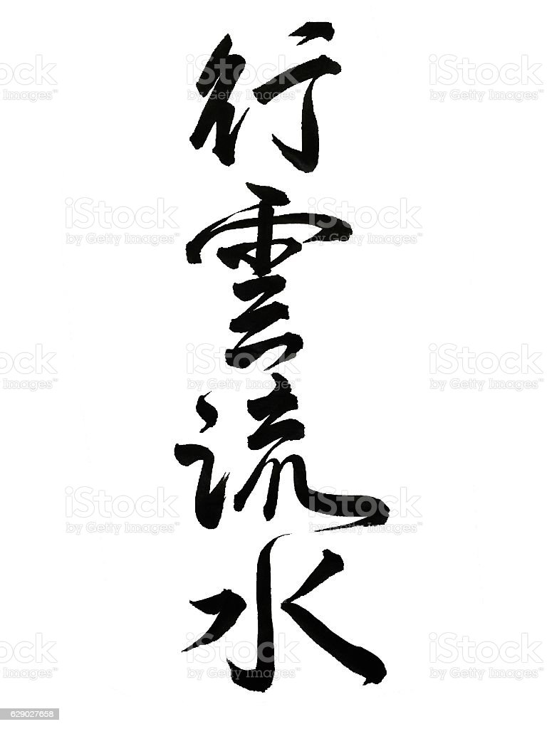 Japanese calligraphy 行雲流水 (kounryusui) - Being unconfined, not clinging to anything stock photo