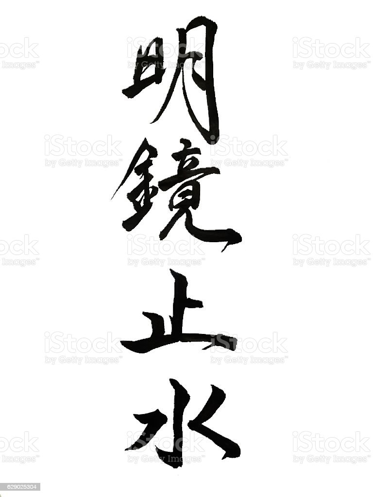 Japanese calligraphy meikyoshisui - to have a clear mind stock photo
