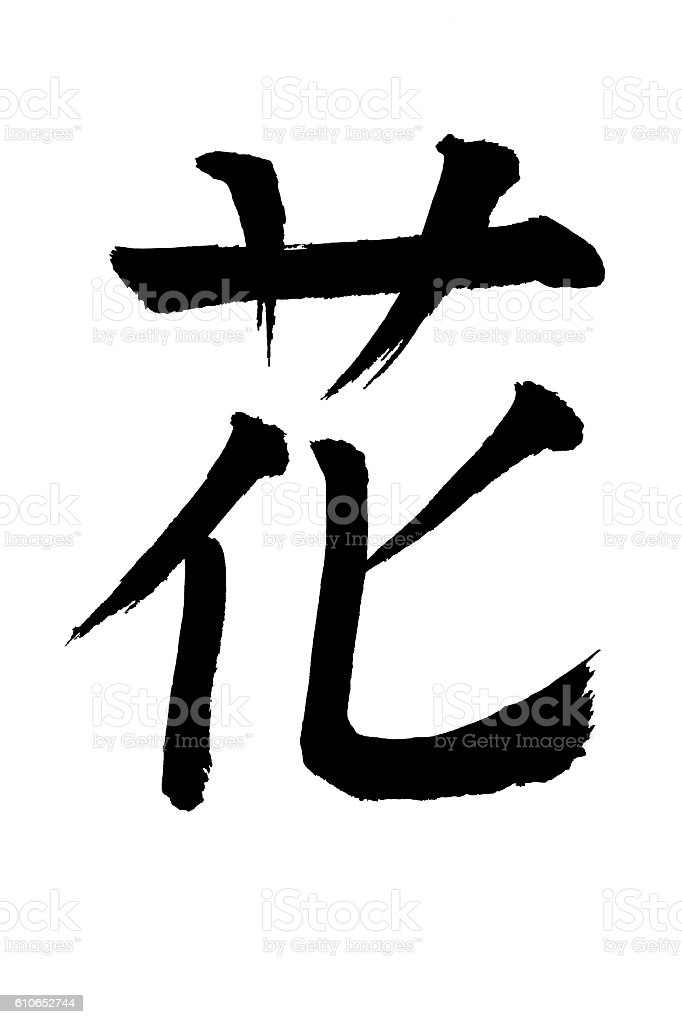 Japanese character stock photo