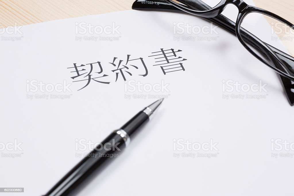 Japanese contract stock photo