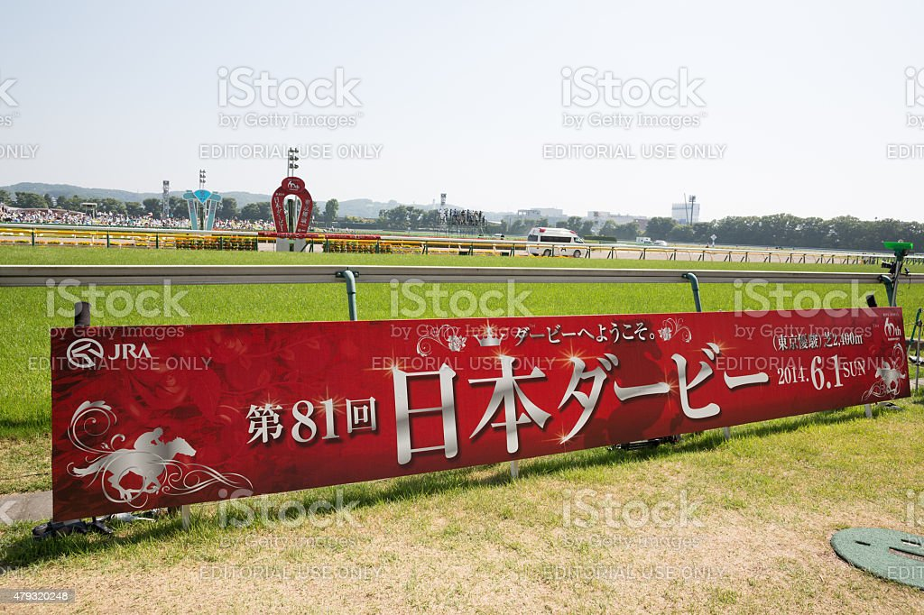 Japanese Derby Race Day in Japan stock photo