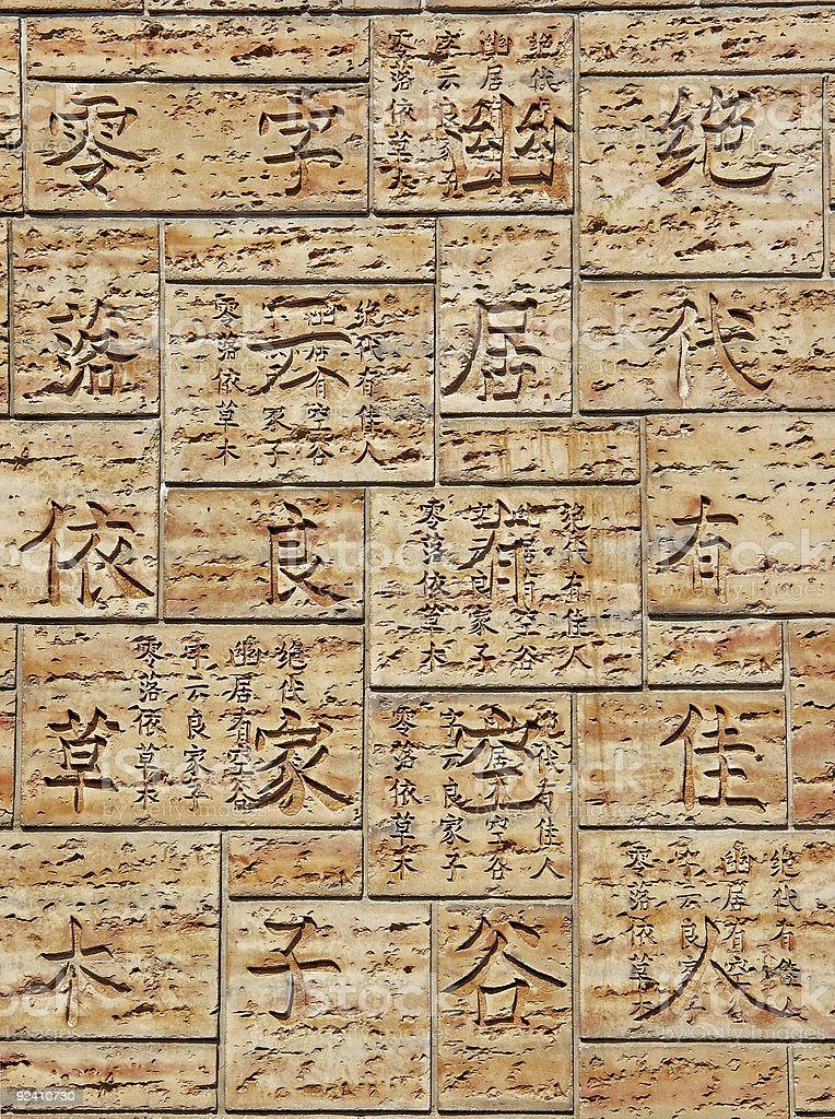 Japanese hieroglyphs royalty-free stock photo