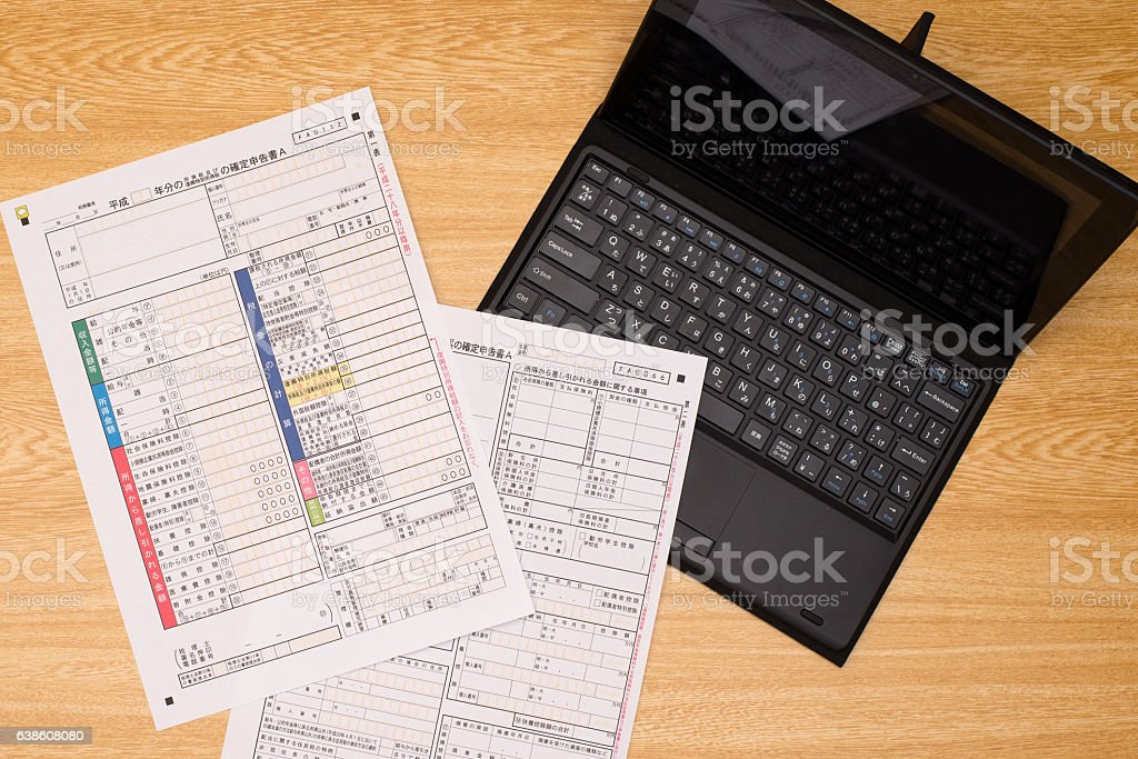 Japanese Income Tax  Form and Computer stock photo