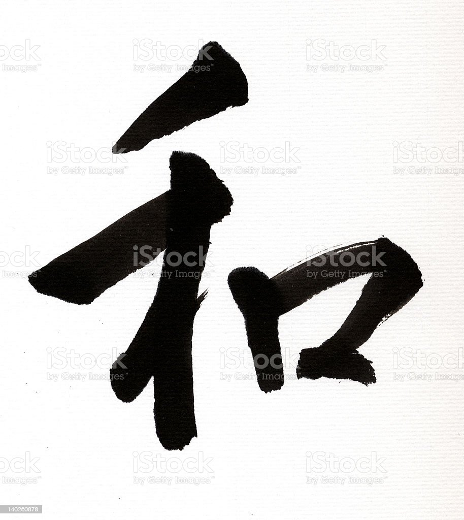 Japanese letter wa, meaning HARMONY stock photo