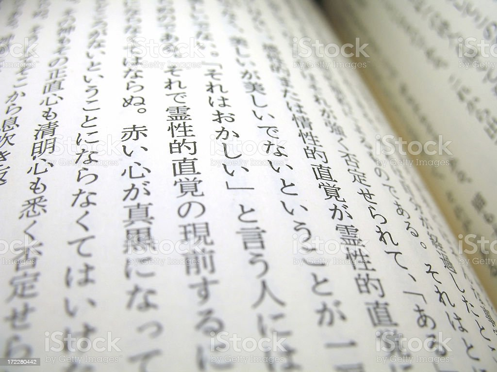 Japanese literature royalty-free stock photo