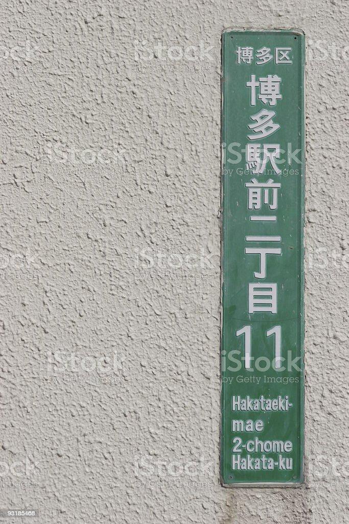 Japanese Location Marker royalty-free stock photo