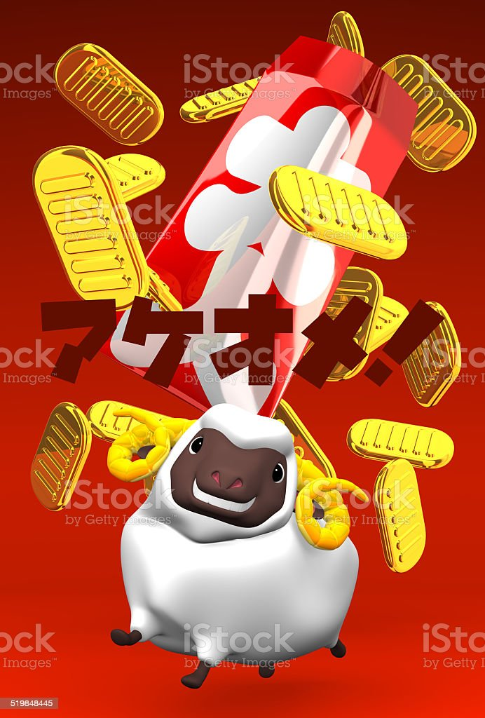 Japanese Old Coins, White Sheep, Greeting On Red stock photo