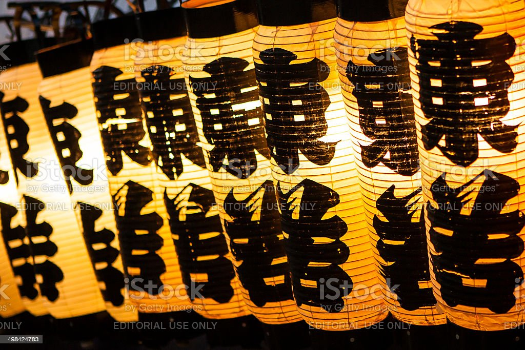 Japanese Paper Lanterns with a float stock photo