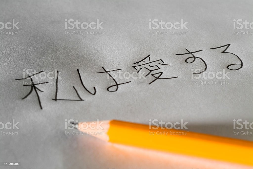 "Japanese ""i love you"" royalty-free stock photo"