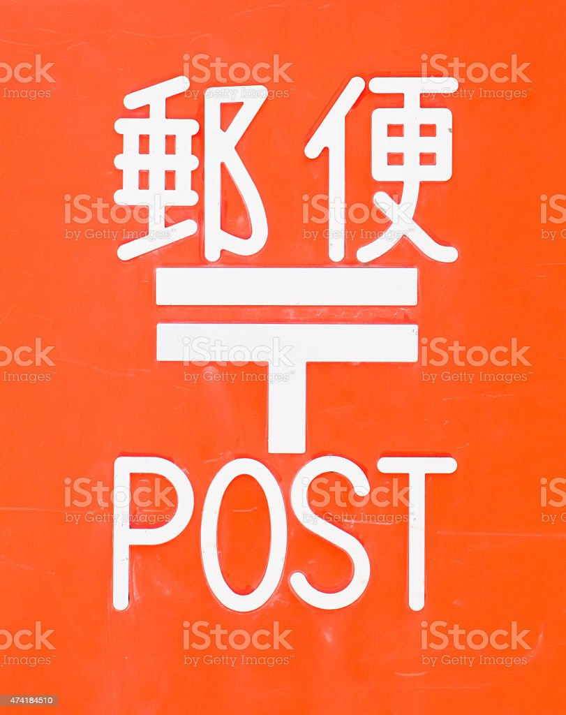 Japanese red mailbox stock photo