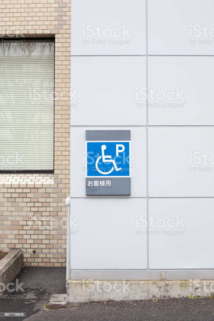 Japanese street sign for disable person stock photo