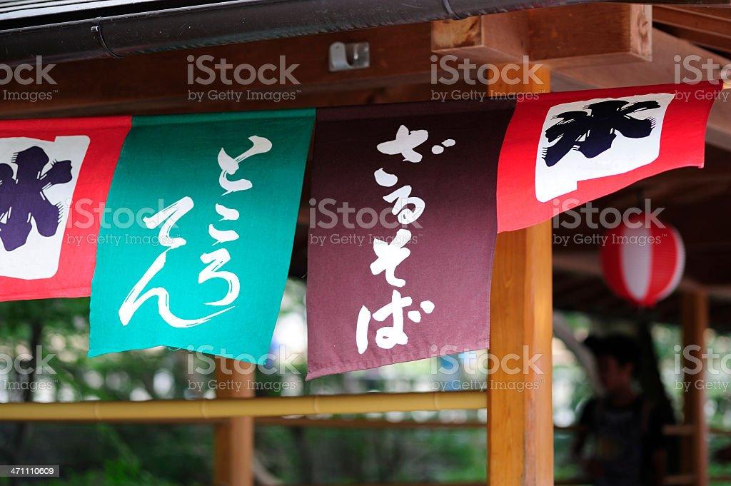 Japanese tea house stock photo