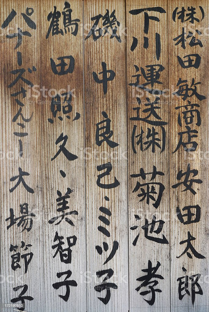 japanese writing 2 royalty-free stock photo