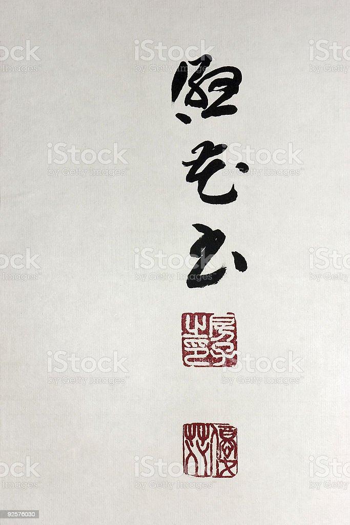 Japanese writing royalty-free stock photo