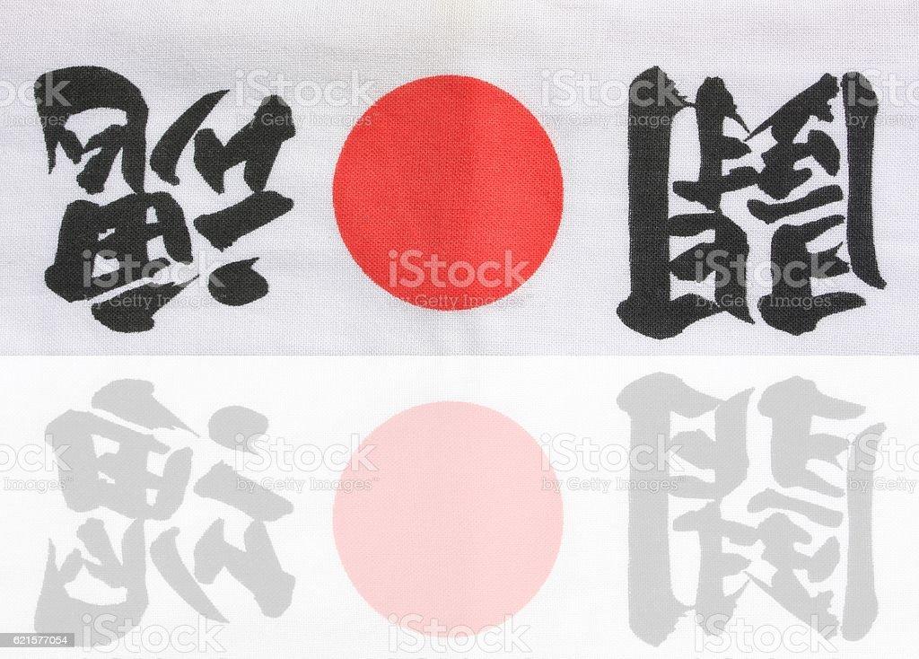 Japon - Bandeau japonais stock photo